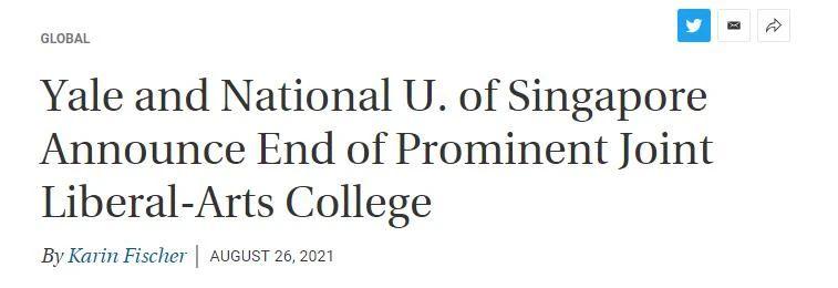 最新!耶鲁-新加坡国立大学学院(Yale-NUS)今年之后不再招生!