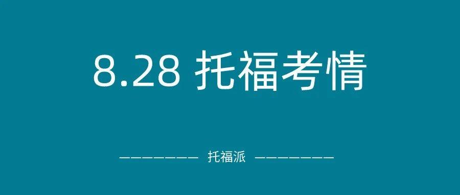 2021年8月28日下午场托福真题回顾-口语写作答案下载:阅读再次命中2篇!
