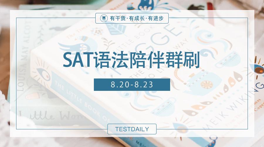 4天时间帮你搞定4个易错SAT语法知识点-SAT语法陪伴群刷等你来