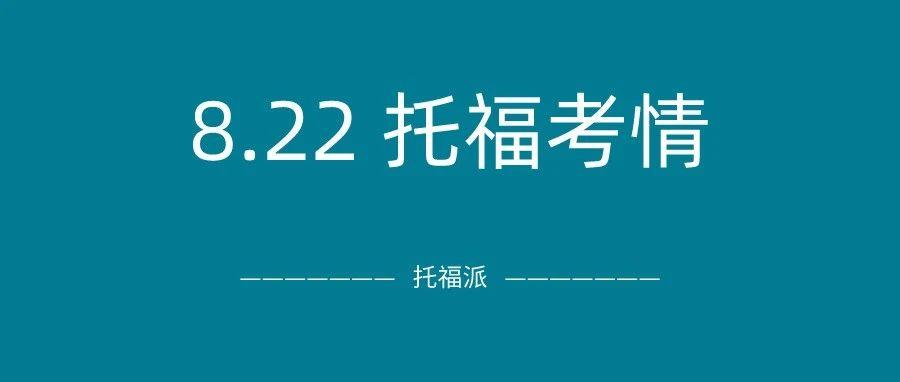 2021年8月22日上午场托福真题回顾:写作、口语、听力均命中,简直送分场!