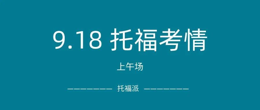 2021年9月18日上午场托福真题回顾-口语写作答案下载:独立口语出现新话题?