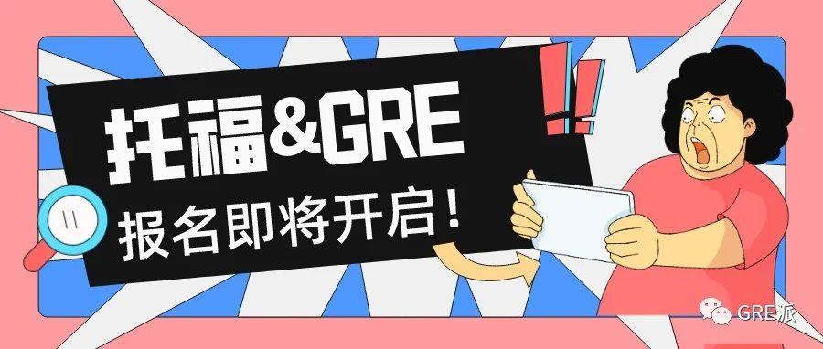 2022年托福/GRE报名将于9月29日上午10:00正式开始!