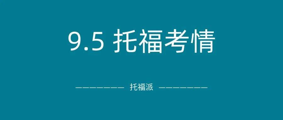 2021年9月5日下午场托福真题回顾-口语写作答案下载:整体难度适中,独立写作命中原题!