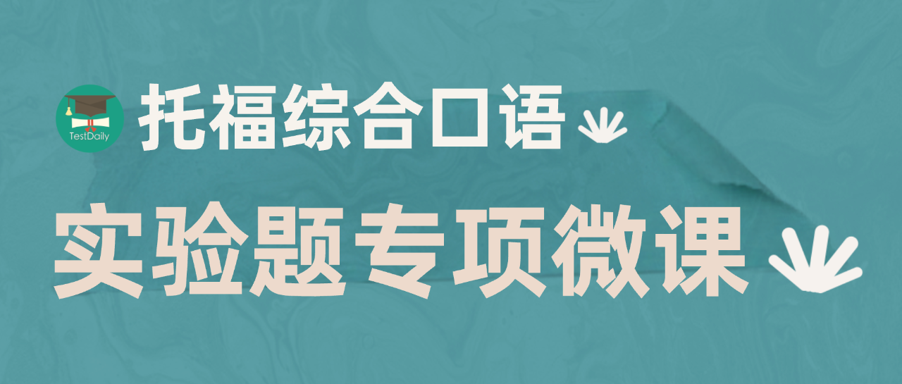托福综合口语专项提升课程,手把手带你突破托福口语学习瓶颈