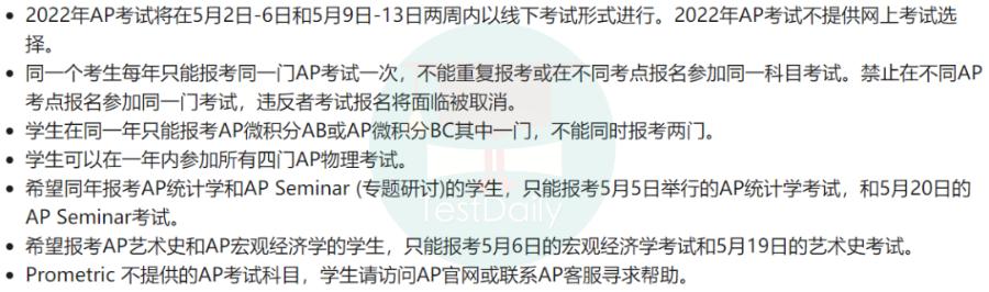 2022年中国大陆地区AP考试报名将于9月18日开放,报名要求及流程都在这