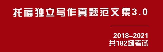 2018-2021年182篇托福独立写作真题+满分范文合集,免费下载!