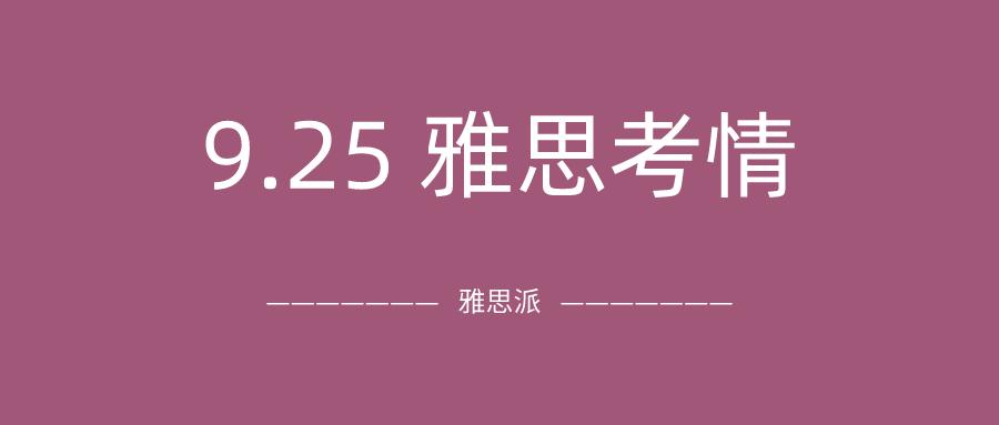 2021年9月25日雅思考试真题及答案:9月最后一场考试,阅读全靠蒙