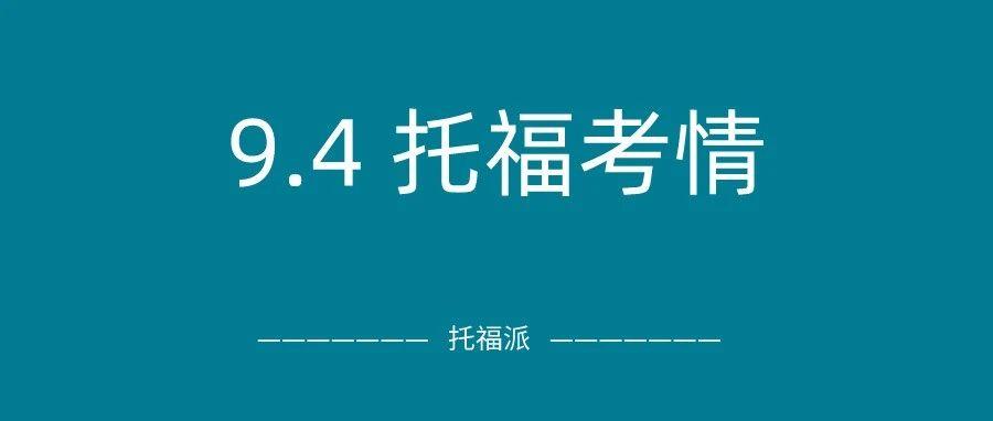 2021年9月4日下午场托福真题回顾-口语写作答案下载:9月首考综合口语有点难,独立口语再现原题!