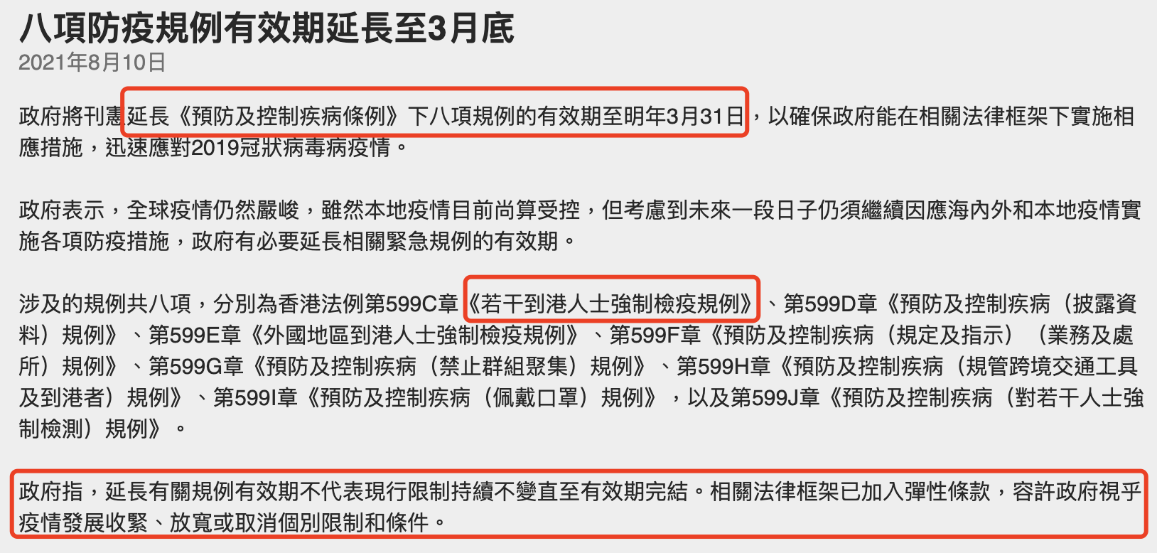 2021年10月香港SAT考试大陆考生又被取消资格!澳门新增10月SAT考点!