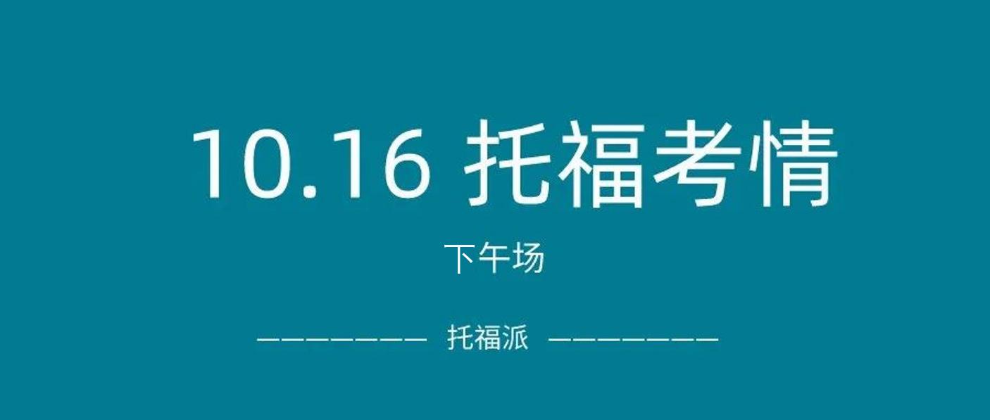 2021年10月16日下午托福真题回顾-口语写作答案下载:独立写作命中原题!听力有一定难度