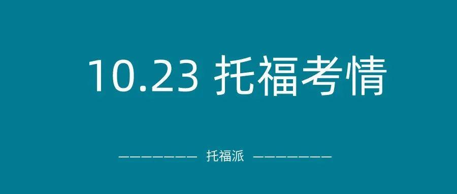 2021年10月23日托福真题回顾-口语写作答案下载:整体难度友好