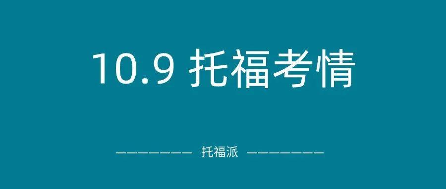 2021年10月9日托福真题回顾-口语写作答案下载:独立写作出现情景题,阅读命中原题!