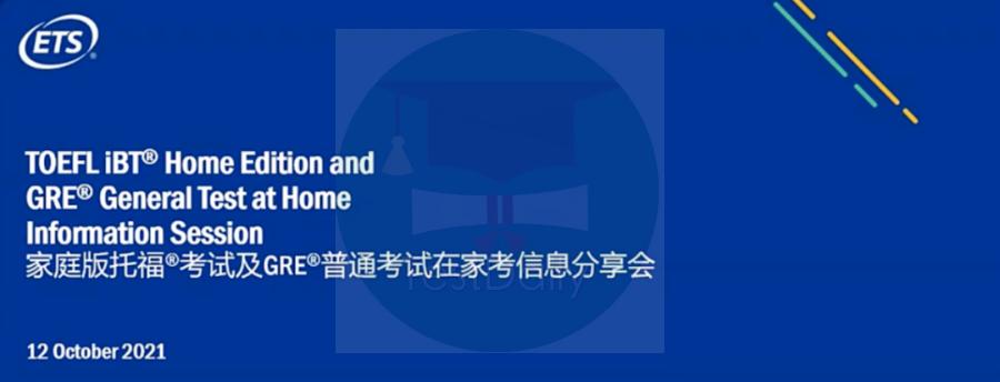 重磅!ETS官方宣布:中国大陆考生将以新授权方式参加托福/GRE家考!