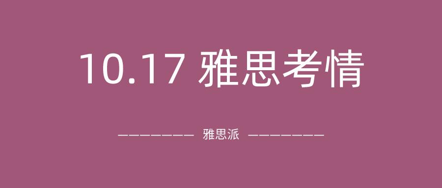 2021年10月17日雅思考试真题及答案:为什么加场考试也这么难?