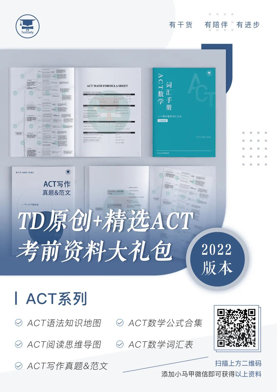 ACT备考资料合集免费下载!ACT真题/语法/数学/阅读/词汇资料,考前必看!