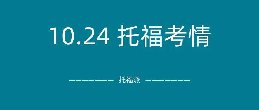2021年10月24日托福真题回顾-口语写作答案下载:精准命中独立写作,口语出现新题!